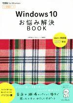 Windows 10お悩み解決BOOK(できるfor Woman)(単行本)