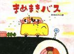 まめまきバス(チューリップえほんシリーズ)(児童書)