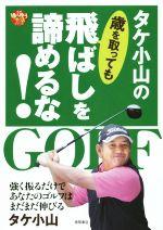 タケ小山の歳を取っても飛ばしを諦めるな! 強く振るだけであなたのゴルフはまだまだ伸びる(徳間ゆうゆう生活シリーズ)(単行本)