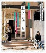 おと・な・り(Blu-ray Disc)(BLU-RAY DISC)(DVD)