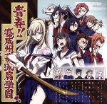 アニメ コードギアス亡国のアキト Sound Episode3(通常)(CDA)