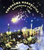 カウントダウン・ライブ~ちょっと寒いけどみんなでSAME MOON!!(Blu-ray Disc)(BLU-RAY DISC)(DVD)