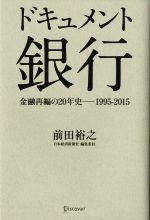 ドキュメント銀行 金融再編の20年史 1995~2015(単行本)