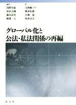 グローバル化と公法・私法関係の再編(単行本)