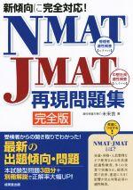 新傾向に完全対応! NMAT JMAT再現問題集 完全版(別冊付)(単行本)