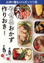 夫もやせるおかず 作りおき お肉や麺もOKなガッツリ系(Lady Bird Shogakukan Jitsuyou Series)(単行本)