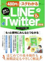 480円でスグわかる 世界一カンタンLINE&Twitter スマートフォン対応(100%ムックシリーズ)(2016)(単行本)
