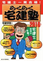宅建士一発合格!らくらく宅建塾(2016年版)(カード付)(単行本)