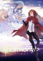 ハーモニー(通常版)(通常)(DVD)