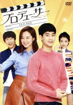 プロデューサー DVD-BOX(通常)(DVD)