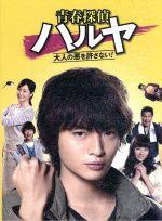 青春探偵ハルヤ Blu-ray BOX(Blu-ray Disc)(BLU-RAY DISC)(DVD)