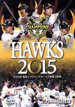 福岡ソフトバンクホークス HAWKS 2015(通常)(DVD)