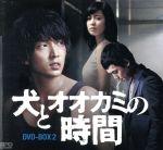 犬とオオカミの時間 DVD-BOX2<シンプルBOX 5,000円シリーズ>(通常)(DVD)