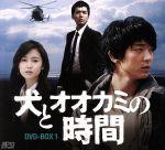 犬とオオカミの時間 DVD-BOX1<シンプルBOX 5,000円シリーズ>(通常)(DVD)