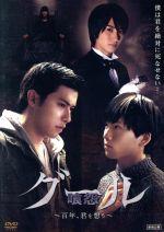 グール[喰怨]~百年、君を想う~(通常)(DVD)