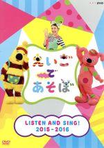 えいごであそぼ LISTEN AND SING! 2015-2016(通常)(DVD)