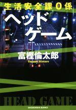 生活安全課0係 ヘッドゲーム祥伝社文庫