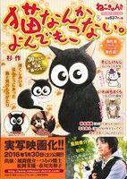 【廉価版】猫なんかよんでもこない。&ねこきゅん!!(マンサンC)(大人コミック)