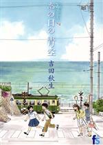 海街diary あの日の青空(7)(フラワーズC)(大人コミック)