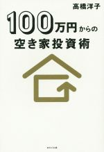 100万円からの空き家投資術(単行本)