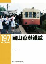 岡山臨港鐵道(RM LIBRARY197)(単行本)