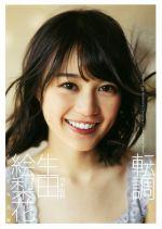 乃木坂46 生田絵梨花1st写真集 転調(写真集)