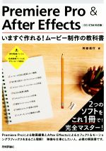 Premiere Pro & After Effects CC/CS6対応版 いますぐ作れる!ムービー制作の教科書(単行本)