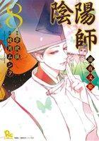 陰陽師 瀧夜叉姫(8)(リュウC)(大人コミック)
