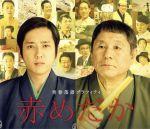 赤めだか(Blu-ray Disc)(BLU-RAY DISC)(DVD)