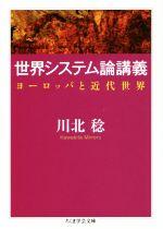 世界システム論講義 ヨーロッパと近代世界(ちくま学芸文庫)(文庫)
