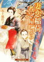 妻恋稲荷 煮売屋ごよみ(招き猫文庫)(文庫)