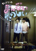 オードリーのまんざいたのしい【Loppi・HMV限定発売】(通常)(DVD)