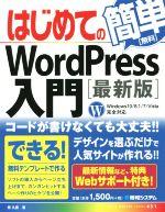 はじめてのWord Press入門 Windows10/8.1/Vista完全対応(BASIC MASTER SERIE451)(単行本)
