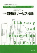 図書館サービス概論 第2版(ライブラリー図書館情報学5)(単行本)
