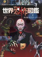 世界恐怖図鑑 吸血鬼・モンスター・ドラゴン(2)(児童書)
