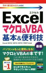 Excelマクロ&VBA 基本&便利技 Excel 2016/2013/2010/2007対応版(今すぐ使えるかんたんmini)(単行本)