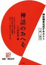 神話のおへそ 『古語拾遺』編 3級・2級用(神社検定公式テキスト9)(単行本)