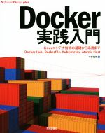 Docker実践入門 Linuxコンテナ技術の基礎から応用まで(単行本)