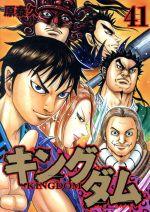 キングダム(41)(ヤングジャンプC)(大人コミック)
