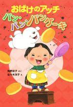 おばけのアッチ パン・パン・パンケーキ 角野栄子の小さなおばけシリーズ(ポプラ社の新・小さな童話299)(児童書)
