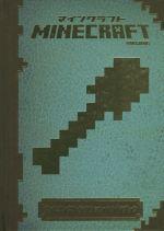 MINECRAFT 公式コンストラクションハンドブック PC/PSVITA/PS4/Xbox One(単行本)