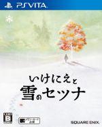 いけにえと雪のセツナ(ゲーム)