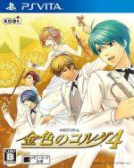 金色のコルダ4(ゲーム)