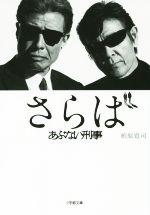 さらばあぶない刑事(小学館文庫)(文庫)