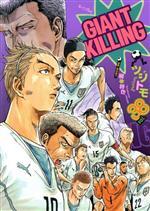 GIANT KILLING(38)(モーニングKC)(大人コミック)