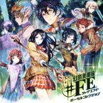 幻影異聞録#FE ボーカルコレクション(通常)(CDA)