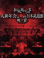 和楽器バンド 大新年会2016 日本武道館 -暁ノ宴-(2CD付)(通常)(DVD)