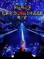 和楽器バンド 大新年会2016 日本武道館 -暁ノ宴-(通常)(DVD)