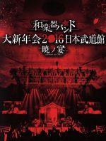 和楽器バンド 大新年会2016 日本武道館 -暁ノ宴-(2CD付)(Blu-ray Disc)(BLU-RAY DISC)(DVD)