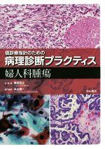 癌診療指針のための病理診断プラクティス 婦人科腫瘍(単行本)